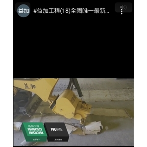 #益加工程(18)全國唯一最新機械#刨除機#PVC刨除-益加工程行