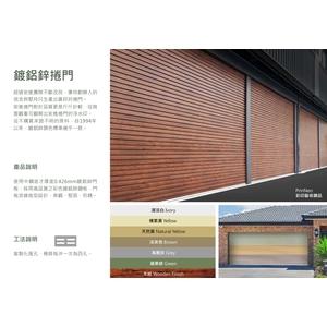 鍍鋁鋅捲門-原海工程有限公司