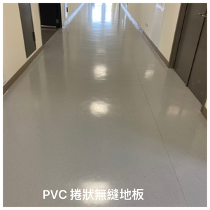 PVC捲狀無縫地板-迦得國際有限公司