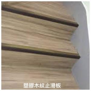 塑膠木紋止滑地板-迦得國際有限公司