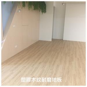 塑膠木紋耐磨地板-迦得國際有限公司