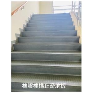 橡膠樓梯止滑地板-迦得國際有限公司