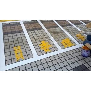 停車格劃線-晶鑽3-美速企業有限公司