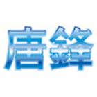 唐鋒企業社-訪客留言