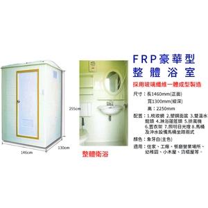 FRP豪華型整體浴室