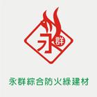 永群綜合防火綠建材有限公司-網站地圖,花蓮防火建材,專賣各類防火建材,