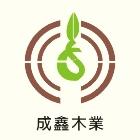 木圍籬施工介紹,No85773,南投木圍籬施工-成鑫木業股份有限公司