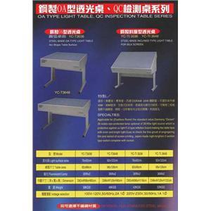 鋼製OA型透光桌,QC檢測桌