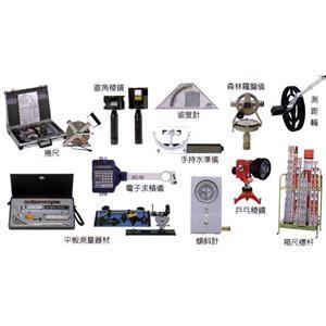 各種測量用品及週邊配備