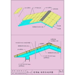 ALC屋頂板