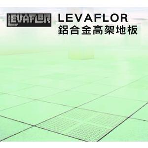 鋁合金高架地板LEVAFLOR