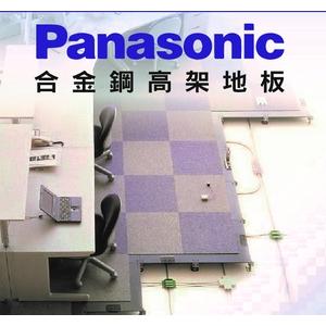 合金鋼高架地板Panasonic