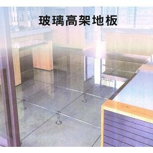 玻璃高架地板