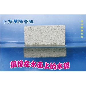 卜特蘭防火隔音水泥磚(漂浮在水面上的水泥)