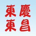 東昌防水企業公司-工程實績,所有工程,公司位於台南