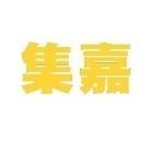 導盲磚產品說明,NO73134,導盲磚廠商-集嘉實業有限公司