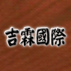 吉霖國際股份有限公司-產品型錄,頁碼:6