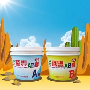 騰豐AB膠