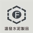 畜牧寮舍施工照介紹,No21976-溫發水泥製品加工廠