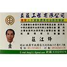 標線介紹,No43726,桃園標線-益莊工程有限公司