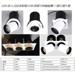 12W 伸縮筒燈/挖孔90mm