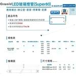 LED 4呎 T8 燈管