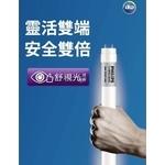 飛利浦19W LED 燈管(新上市)