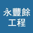 布袋港海堤工程介紹,No47785-永豐餘工程股份有限公司