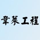 琉璃鋼瓦-中壢內定國小 風雨教室2介紹,No75328-韋萊工程有限公司