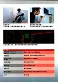 固迪欣儀器有限公司型錄-10