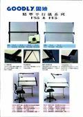 固迪欣儀器有限公司型錄-2