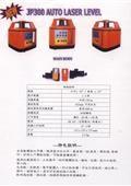 固迪欣儀器有限公司型錄-5