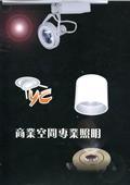 諭銓照明有限公司型錄-5