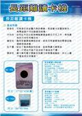 興亞開發股份有限公司型錄-8