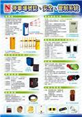 興亞開發股份有限公司型錄-6