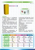 興亞開發股份有限公司型錄-5