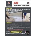 石材磁磚水性可剝離保護膜(操作步驟2)