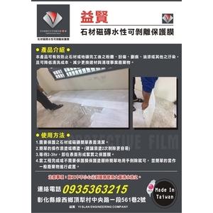 石材磁磚水性可剝離保護膜(操作步驟1)