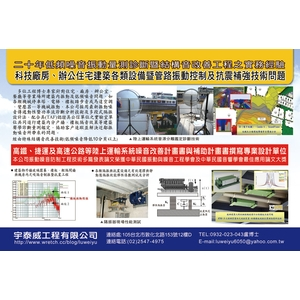 營建工程法規及空污徵收宣導說明會-宇泰威工程有限公司-台北