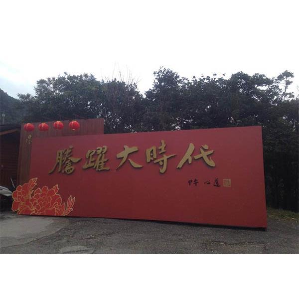 靈鷲山活動-中國洋森興業有限公司-台北