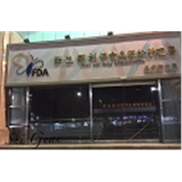 衛生福利部食品藥物管理署-旭冠居家大樓隔熱紙-台北