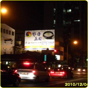 朴山韓國料理-帆布輸出-拉風廣告企業有限公司-台中