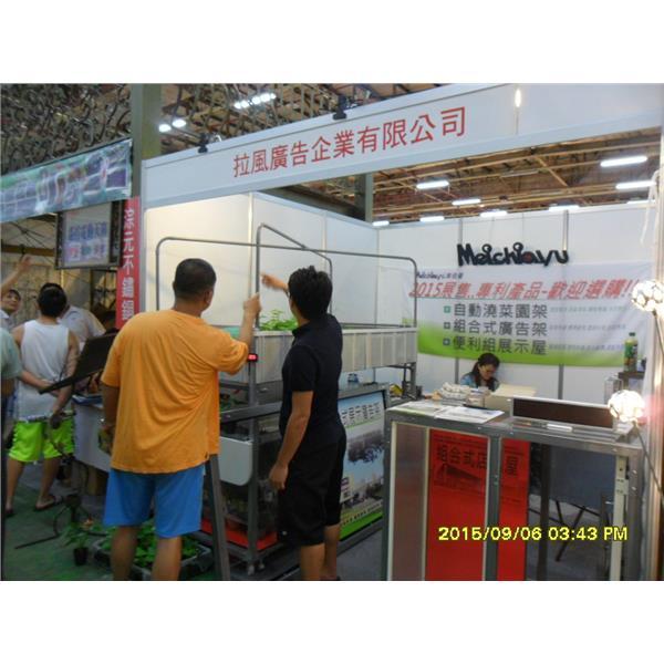 世貿新產品展售-拉風廣告企業有限公司-台中