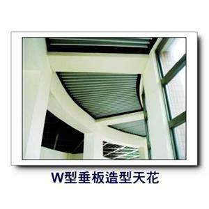 W型垂板造型天花板-康箖工程有限公司/百鉦工程-高雄