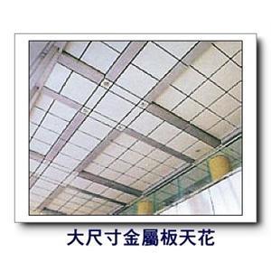 大尺寸金屬板天花-康箖工程有限公司/百鉦工程-高雄