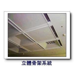 立體骨架系統-康箖工程有限公司/百鉦工程-高雄