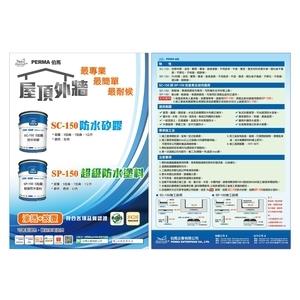 防水塗料系列產品