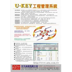 U-KEY工程管理系統-宇天資訊有限公司-台中