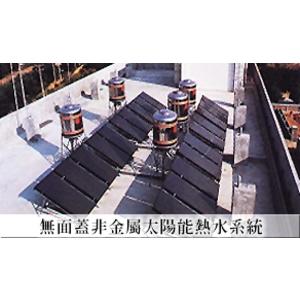 無面蓋非金屬太陽能熱水系統
