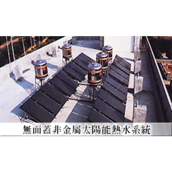 無面蓋非金屬太陽能熱水系統-七色橋有限公司-桃園